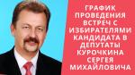 График проведения встреч с избирателями Кандидата в депутаты Курочкина Сергея Михайловича