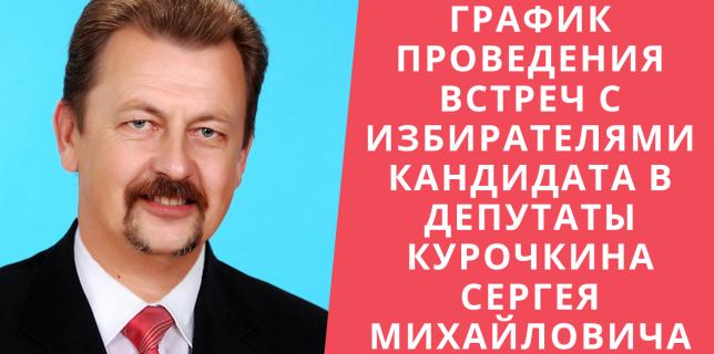 График проведения встреч с избирателями Кандидата в депутаты Курочкина Сергея Михайловича (2)