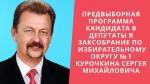 Предвыборная программа Кандидата в депутаты Заксобрания Курочкина Сергея Михайловича
