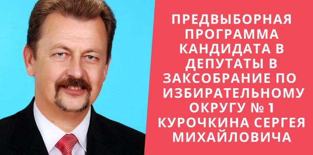 График проведения встреч с избирателями Кандидата в депутаты Курочкина Сергея Михайловича (4)