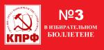 Предвыборная программа Севастопольского городского комитета КПРФ