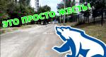 Севастополь. Как единороссы дороги ремонтируют