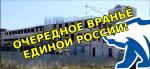 Севастополь. Школа-коллегиум или как единороссы опять говорят неправду