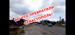 Севастополь, Камышовое шоссе, а где же все таки ШОССЕ?