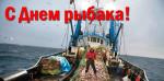 Поздравляем с Днём Рыбака!