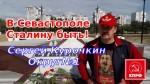 Сергей Курочкин — «Отечество»