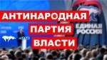 Результаты голосования Госдумы по некоторым антинародным законам