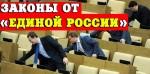 14 народных законов, отклоненных «Единой Россией» в 2018 году