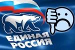 «Едина Россия» — проказа для Севастополя