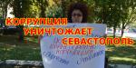 Остановить транспортную коррупцию в Севастополе