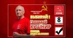 Кандидат в депутаты Законодательного Собрания Кушнир Геннадий Григорьевич приглашает на встречу жителей Гагаринского района.