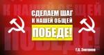 Г.А. Зюганов: «Сделаем шаг к нашей общей победе!» Обращение лидера КПРФ к избирателям России.