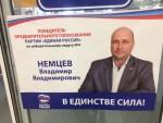 Почему «Единой России» можно нарушать закон?
