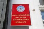 Нарушения  в  Севастопольском  городском  избиркоме