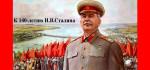 К 140-летию И.В. Сталина. Нереализованные сталинские планы по развитию Советского социализма