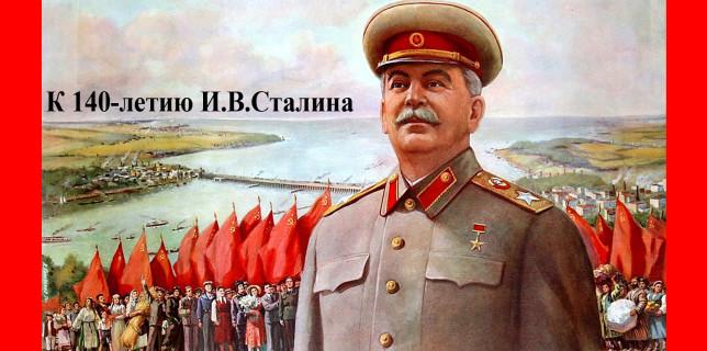 Сталин Миниатюра