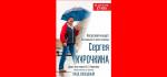 Авторский концерт Заслуженного артиста Крыма Сергея Курочкина
