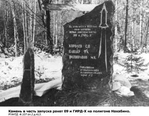 памятник запуску ракет гирд-09 и 10