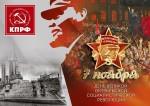 С Днем Великой Октябрьской Социалистической Революции!
