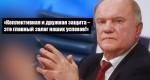 Г.А. Зюганов: «Коллективная и дружная защита – это главный залог наших успехов!»