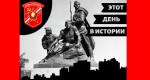» ЭТОТ ДЕНЬ В ИСТОРИИ » 10 ноября в истории города и коммунистического движения.