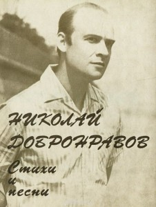 Dobronravov_Nikolaj_Nikolaevich-001