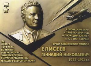 Eliseev_Gennadij_Nikolaevich-pervyj_taran_reaktivnym_samoletom-28-11-1973