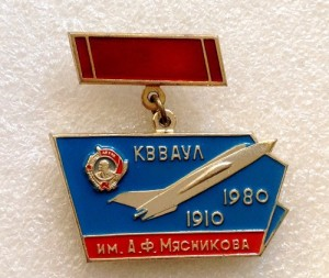 znachek-Kachinskoe_aviacionnoe_uchilishche