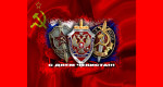 С Днем чекиста! Поздравление Г.А. Зюганова
