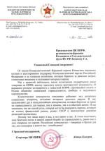 Заявление Коммунистической Народной партии Казахстана в поддержку российских коммунистов