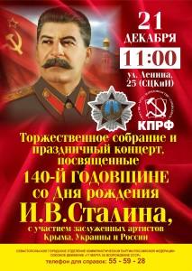 День Рождения Сталина декабрь 19