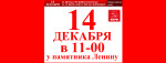 14 декабря 2019 г. пройдет общероссийская акция протеста: «За права трудового народа! За губернатора Сергея Левченко!»