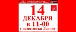 В Севастополе состоялся митинг протеста: ЗА ПРАВА ТРУДОВОГО НАРОДА! ЗА СМЕНУ КУРСА ПРОТИВ ИНФОРМАЦИОННОГО ТЕРРОРА! За красного губернатора Сергея ЛЕВЧЕНКО! За Павла ГРУДИНИНА!