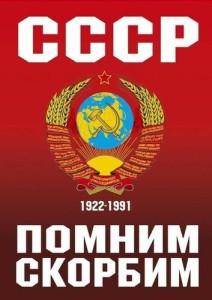 СССР_ПОМНИМ_СКОРБИМ