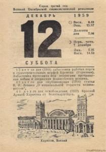 12-12-a-300x430[1]