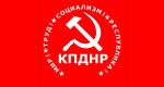 Коммунисты ДНР выражают солидарность с российскими товарищами