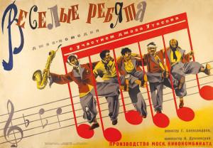 1934-Плакат-к-фильму-«Весёлые-ребята»-1934-к