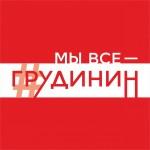 # МЫ ВСЕ ГРУДИНИН. Севастопольские коммунисты выступили в поддержку Павла Грудинина.