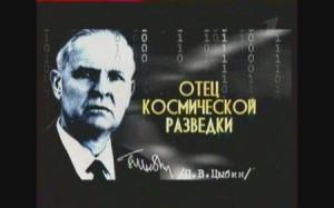 Cybin_Pavel_Vladimirovich-konstruktor_sputnika-razvedchika