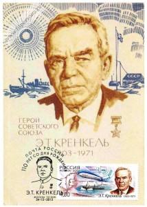 Krenkel_EHrnst_Teodorovich