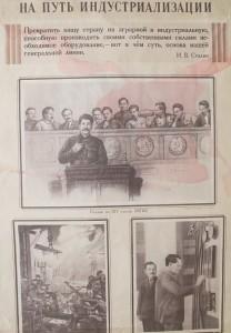Stalin_na_XIV_sezde_VKP_b-1925