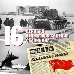 osvobozhden_Kalinin-Tver_16-12-1941
