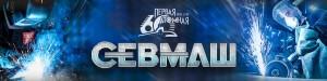 sevmash-logotip