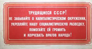 shpionskie-plakaty-9[1]
