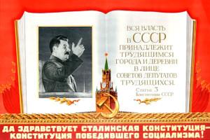 stalinskaya_konstituciya-001