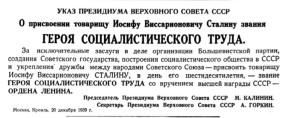 ukaz_o_prisvoenii_zvaniya_geroya_socialisticheskogo_truda-Stalinu