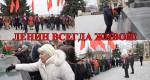 Севастопольские коммунисты почтили память Владимира Ильича Ленина