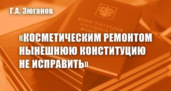 Про конституцию