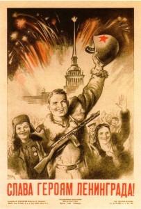 слава героям Ленинграда