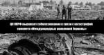 ЦК КПРФ выражает соболезнования в связи с катастрофой самолета «Международных авиалиний Украины»